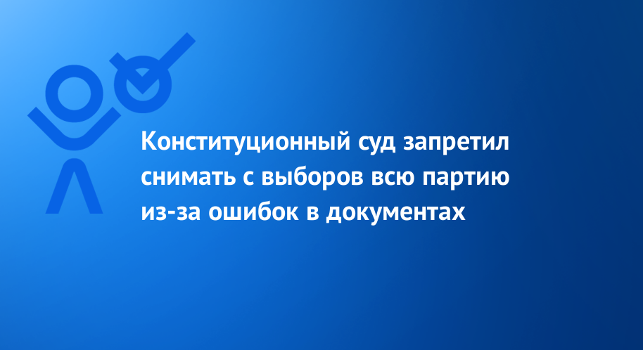 Конституционный суд запретил снимать с выборов всю партию из-за ошибок в документах